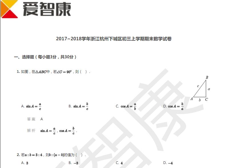 2017-2018学年杭州下城区九年级上学期期末数学试卷及答案