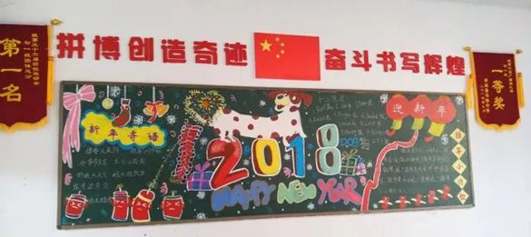 你好2018黑板报_关于2018新学期开学的黑板报图片