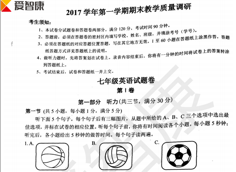 2017-2018学年杭州拱墅区七年级上学期期末英语试卷及答案