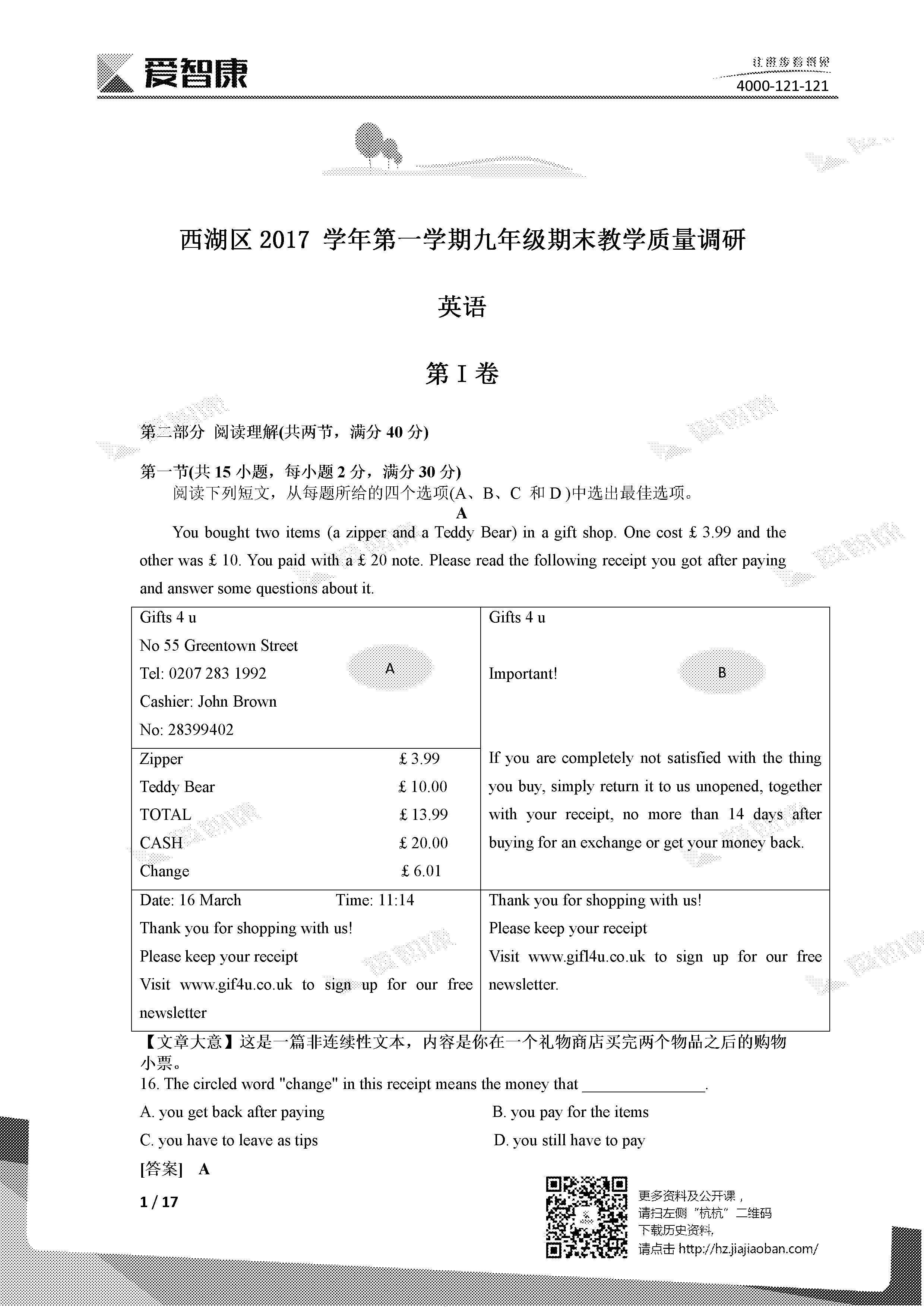 2017-2018学年杭州西湖区九年级上学期期末英语试卷及答案