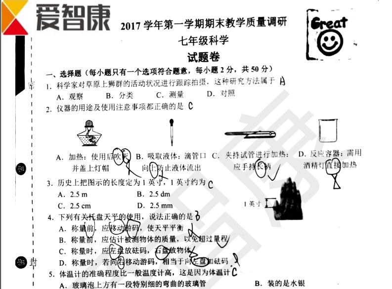 2017-2018学年杭州拱墅区七年级上学期期末科学试卷及答案