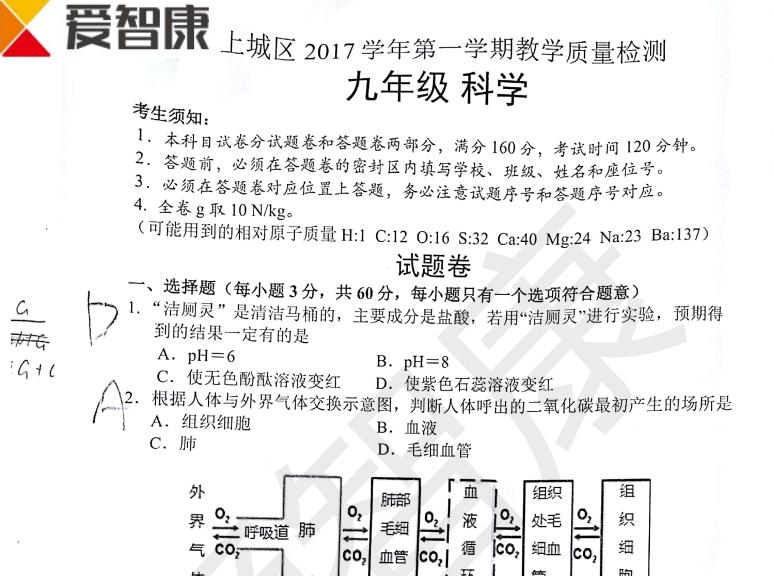 2017-2018学年杭州上城区九年级上学期期末科学试卷及答案