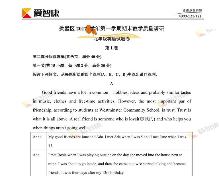2017-2018学年杭州拱墅区九年级上学期期末英语试卷及答案