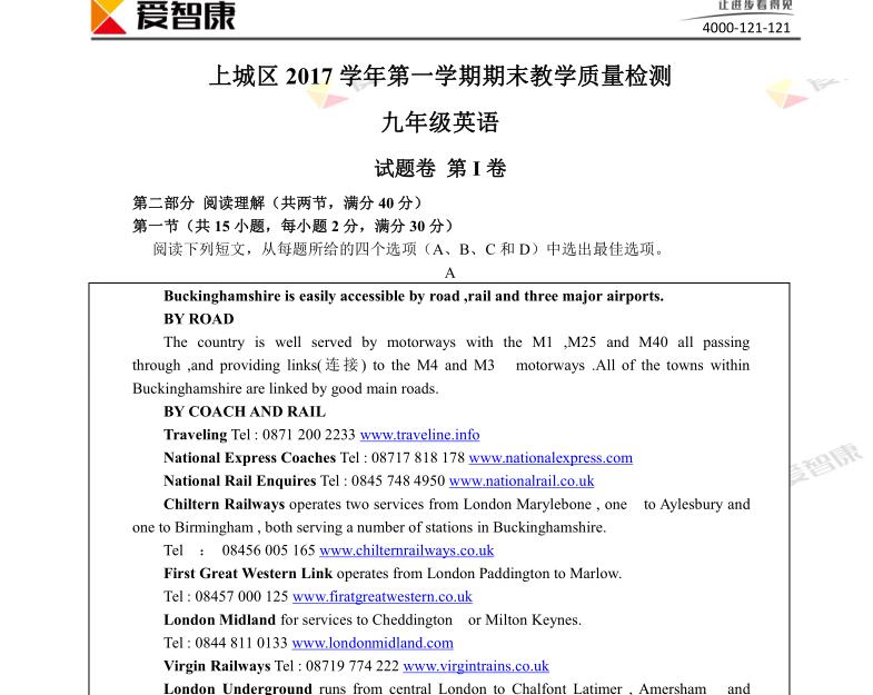 2017-2018学年杭州上城区九年级上学期期末英语试卷及答案