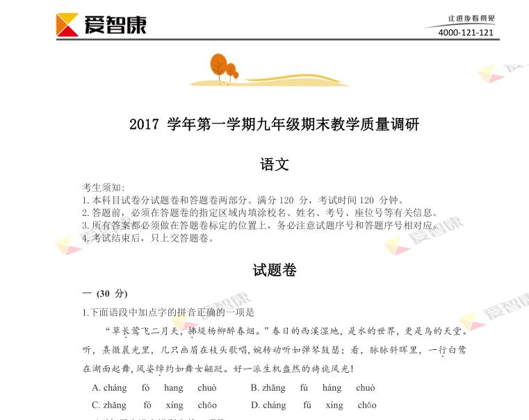 2017-2018学年杭州西湖区九年级上学期期末语文试卷及答案