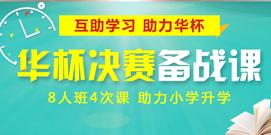 深圳华杯决赛备战课