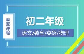 初二年级春季课程,南京爱智康初二年级春季课程,初二年级春季补习,初二年级春季辅导