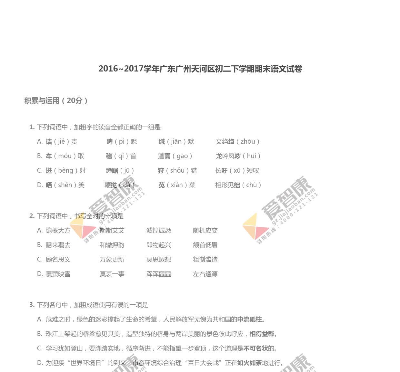 2016-2017年广州天河区初二下学期语文期末试卷及答案