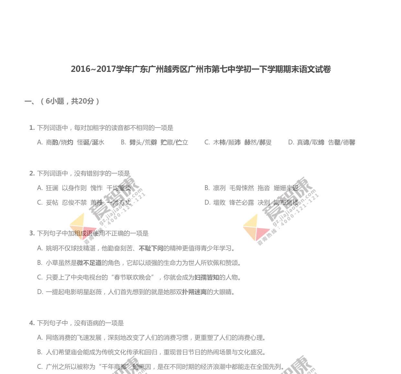 2016-2017学年广州越秀七中初一下学期期末语文试卷及答案