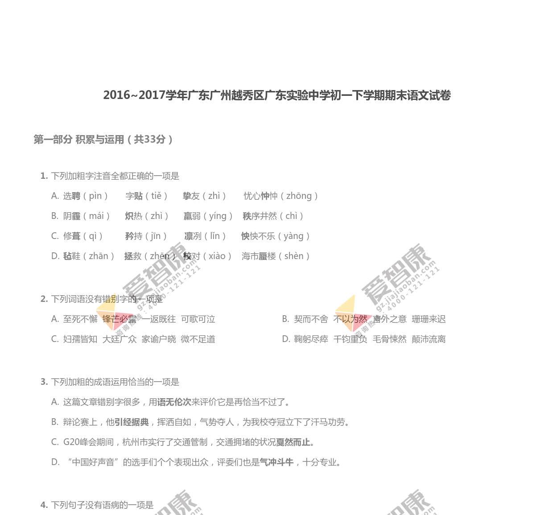 2016-2017学年广州越秀省实初一下学期期末语文试卷及答案