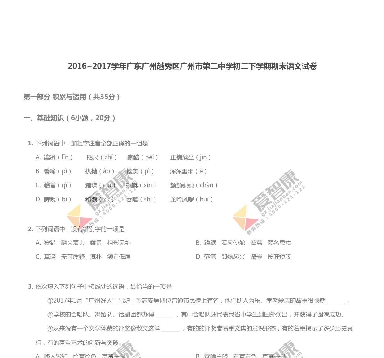 2016-2017年广州越秀二中初二下学期语文期末试卷及答案
