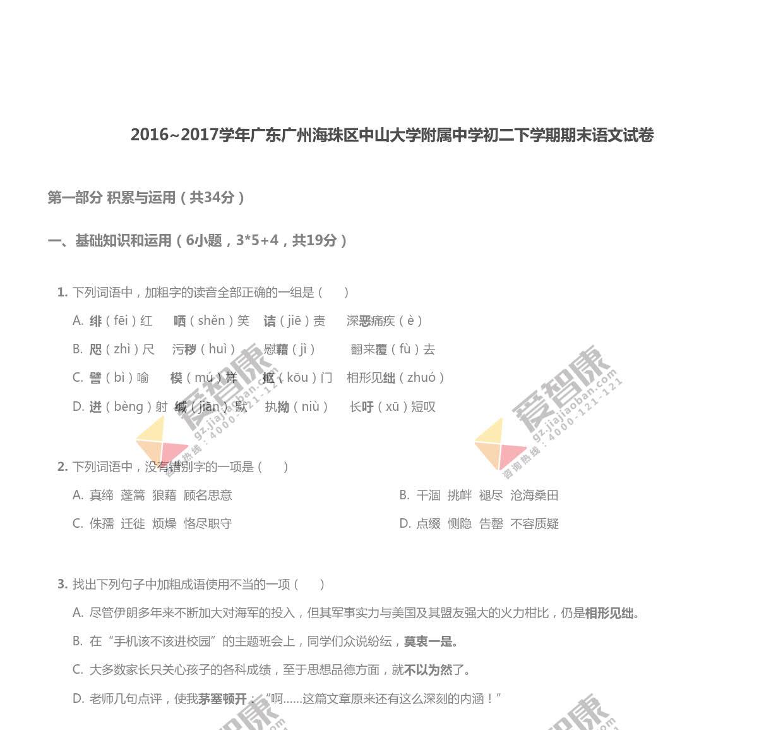 2016-2017年广州海珠中大附中初二下学期语文期末试卷及答案