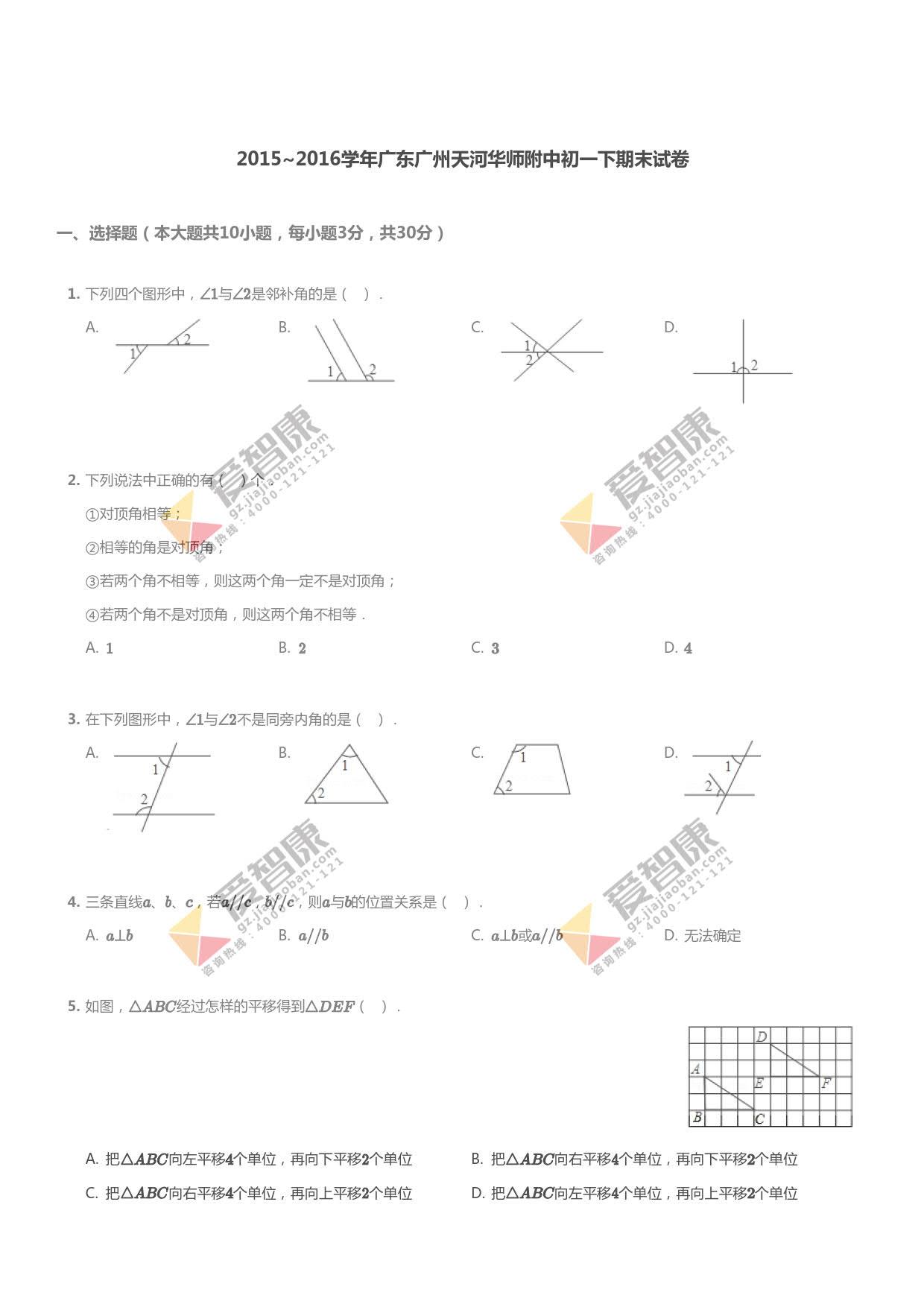 2016-2017学年广州市天河区华附初一下学期期末数学试卷及答案
