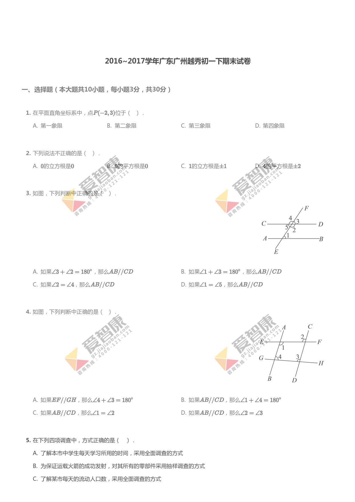 2016-2017学年广州市越秀区初一下学期期末数学试卷及答案