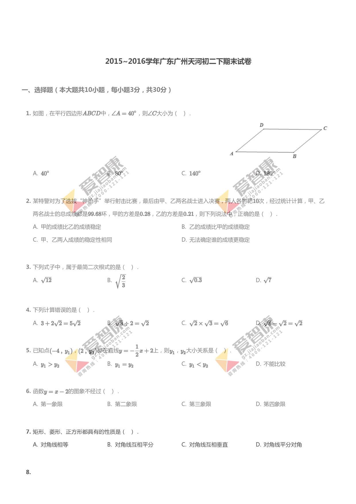 2016-2017学年广州市天河区初二下学期期末数学试卷及答案