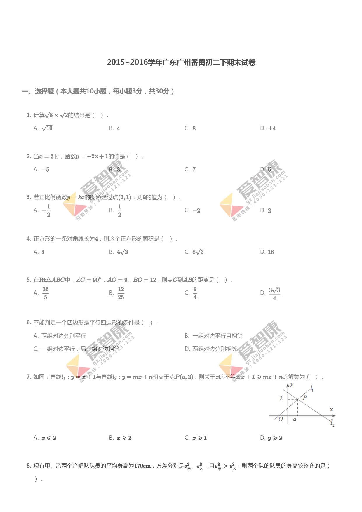 点此下载2015-2016学年广州市番禺区初二下学期期末数学试卷及答案