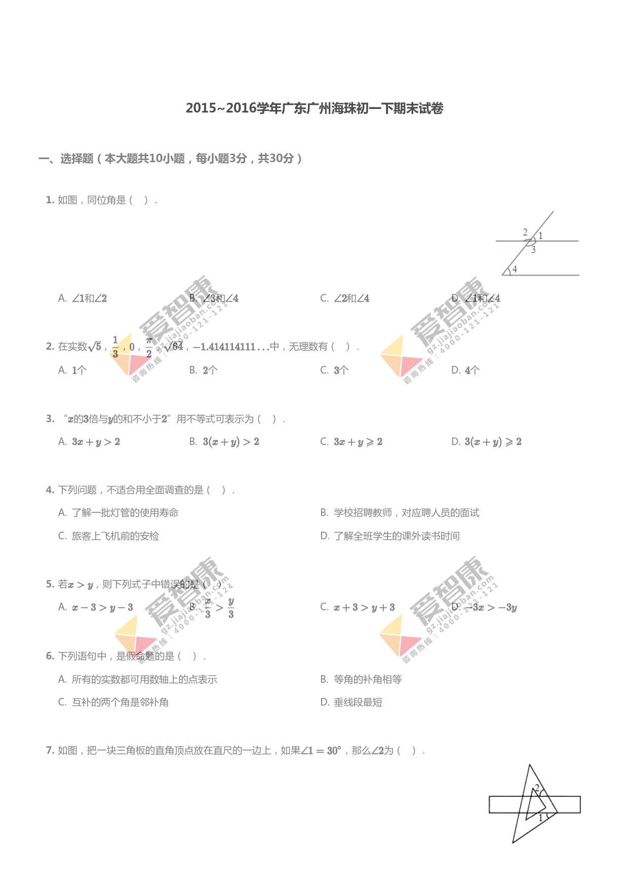 2015-2016学年广州市海珠区初二下学期期末数学试卷及答案