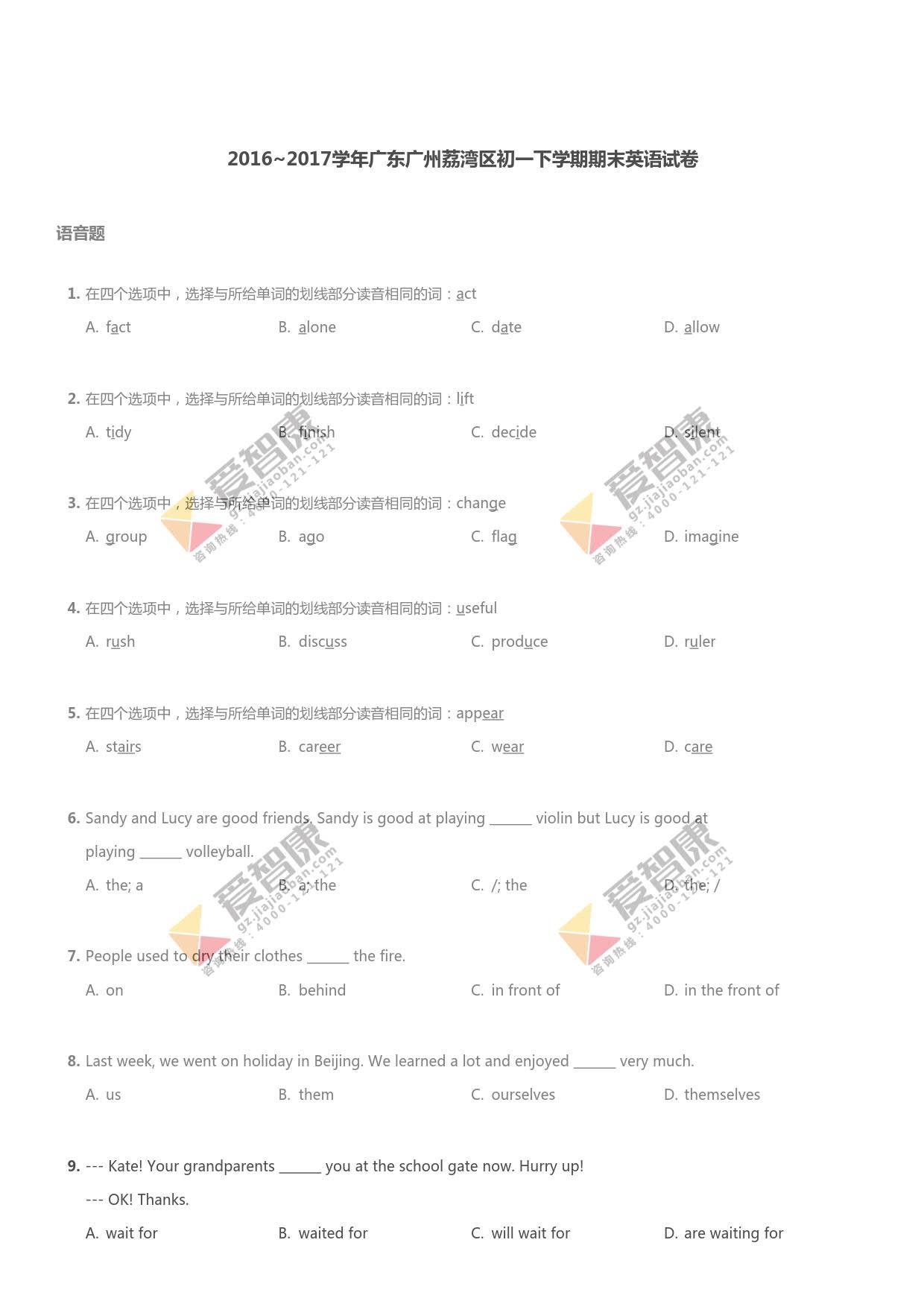 2016-2017学年广州市荔湾区初一下学期期末英语试卷及答案