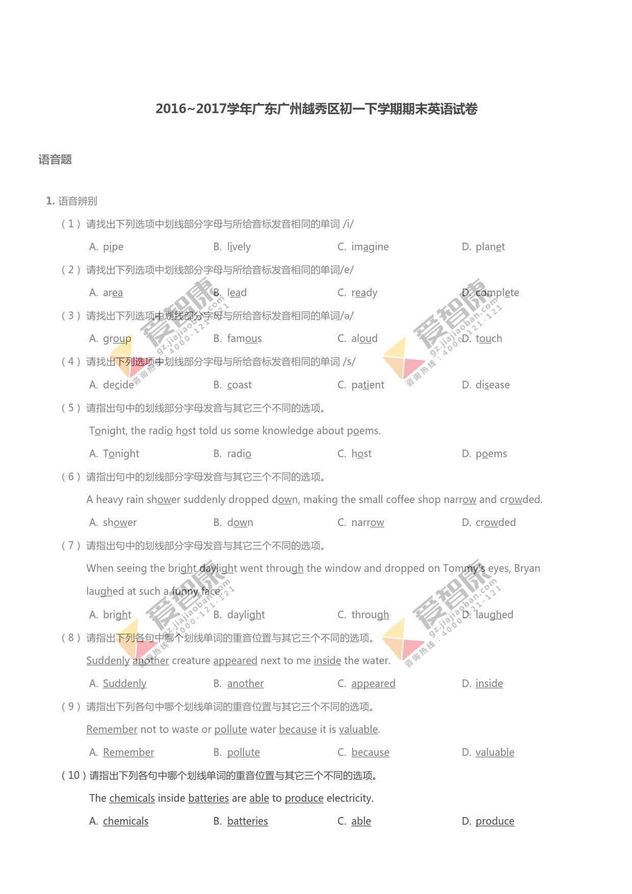 建议同学们利用复习的时间,下载2016-2017学年广州市越秀区初一下学期期末英语试卷及答案并使用练习,检验一下自己有无疏漏的知识点。