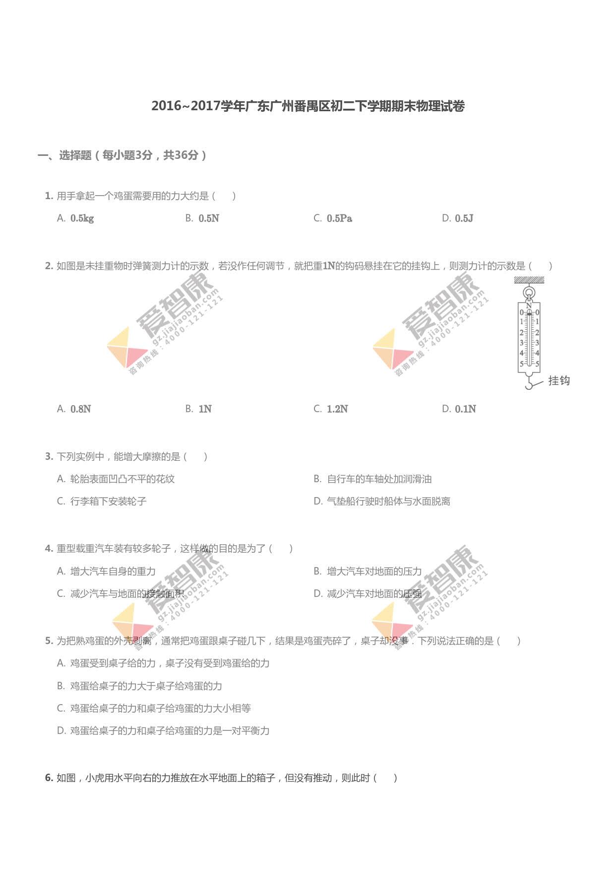 2016-2017学年广州番禺区初二下学期期末物理试题及答案