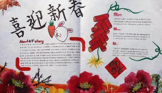 2018春节五年级手抄报图片