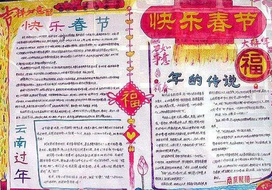 2018春节九年级手抄报