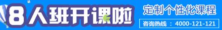 深圳春季8人班课程