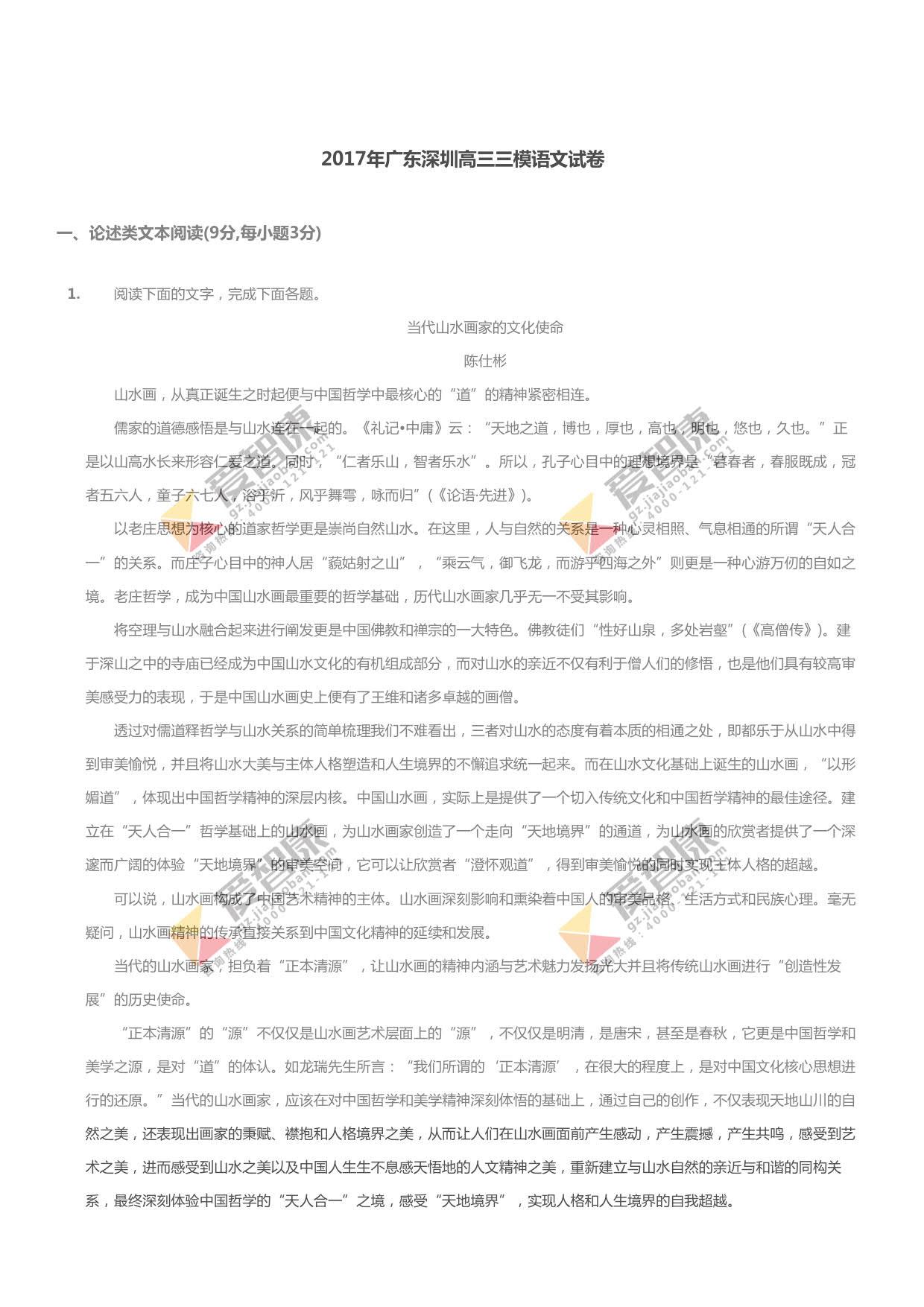 2017年深圳高考三模语文试题及答案