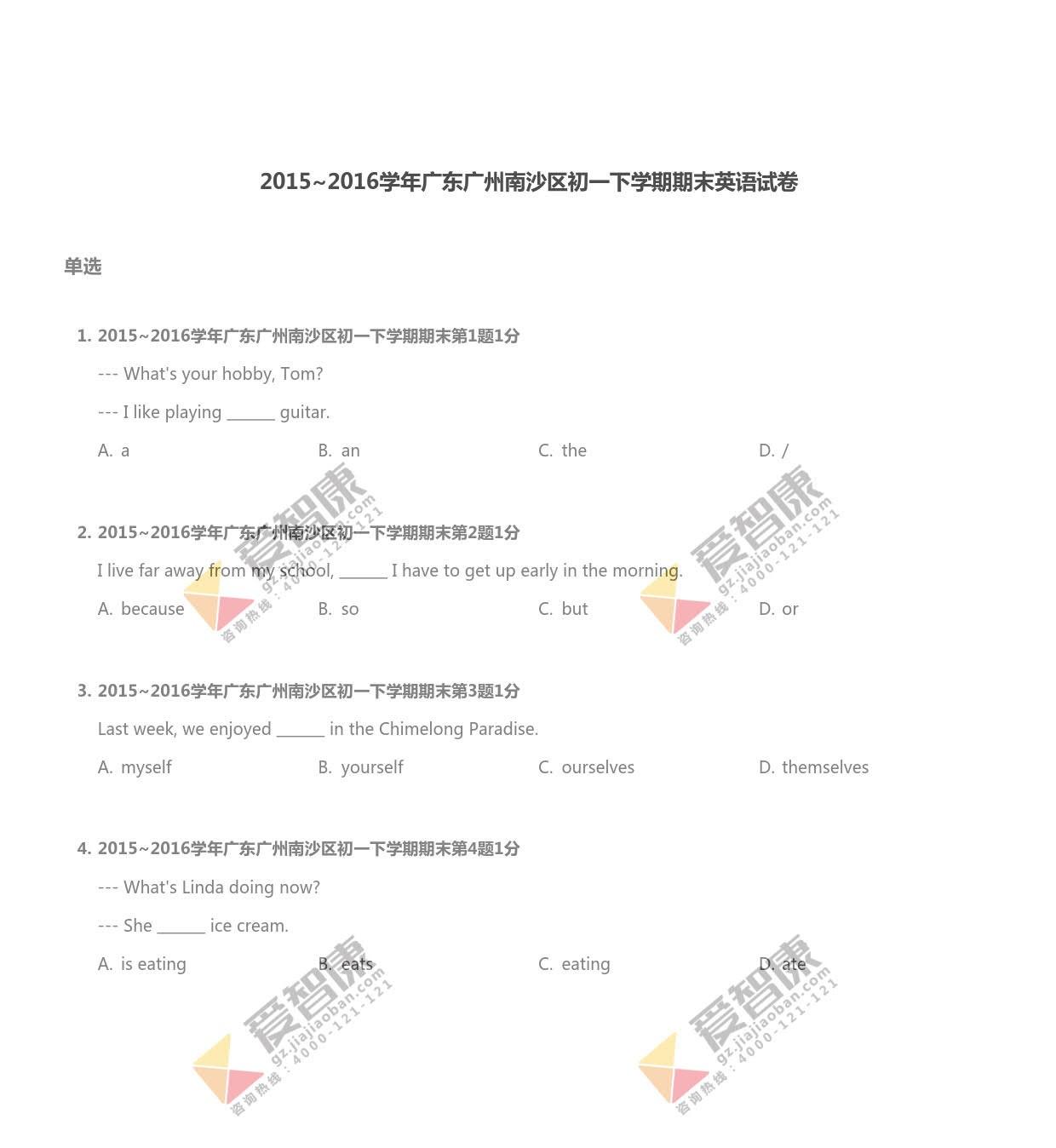 2015-2016学年广州市南沙区初一下学期期末英语试卷及答案