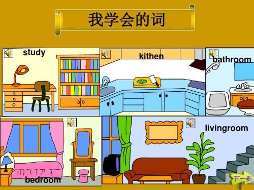 四年级上册英语 Unit 4 My Home