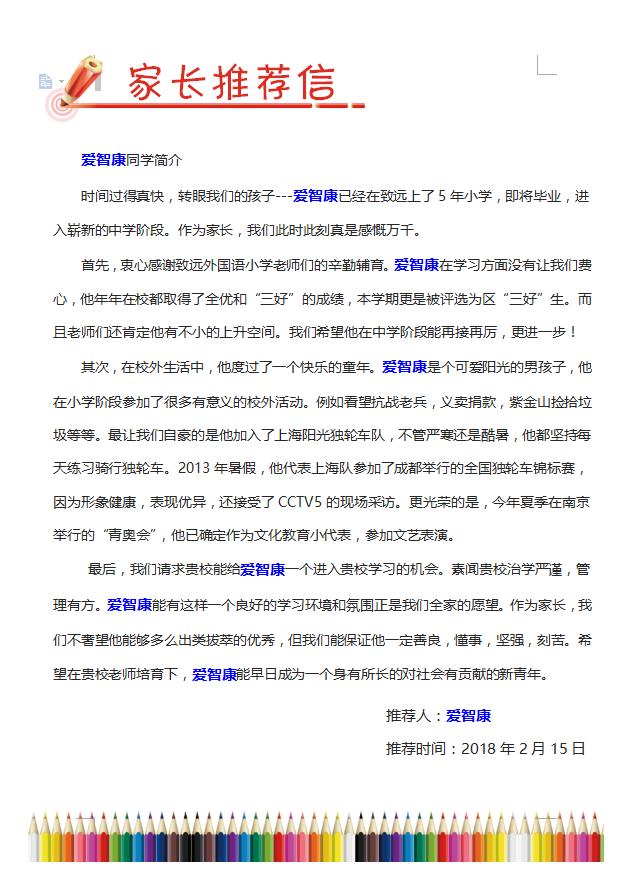 家长升模板主题精品推荐信小学_上海爱智康板报初中初中生图片