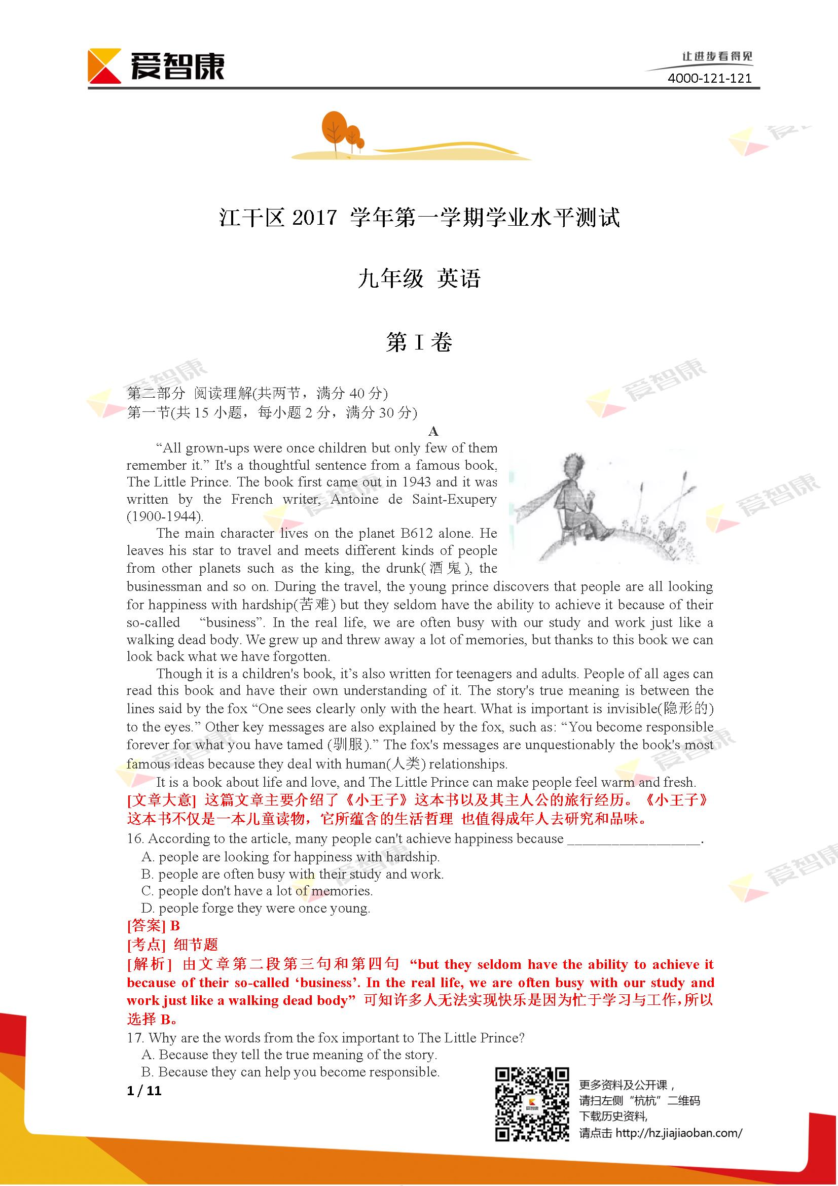 2017-2018学年杭州江干区九年级上学期期末英语试卷及答案