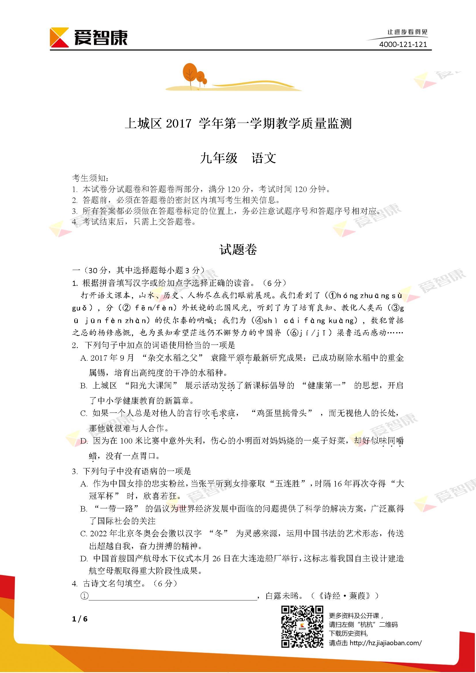 2017-2018学年杭州上城区九年级上学期期末语文试卷及答案