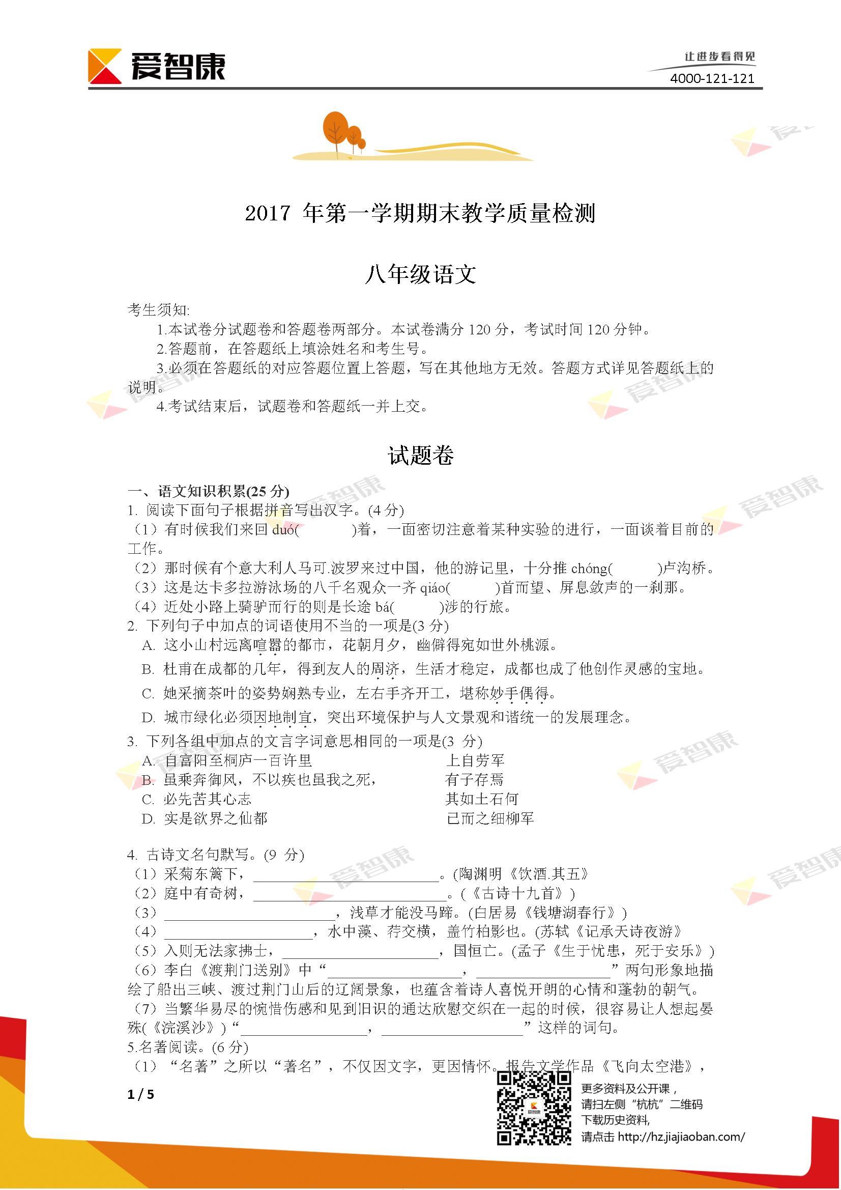 2017-2018学年杭州拱墅区八年级上学期期末语文试卷及答案