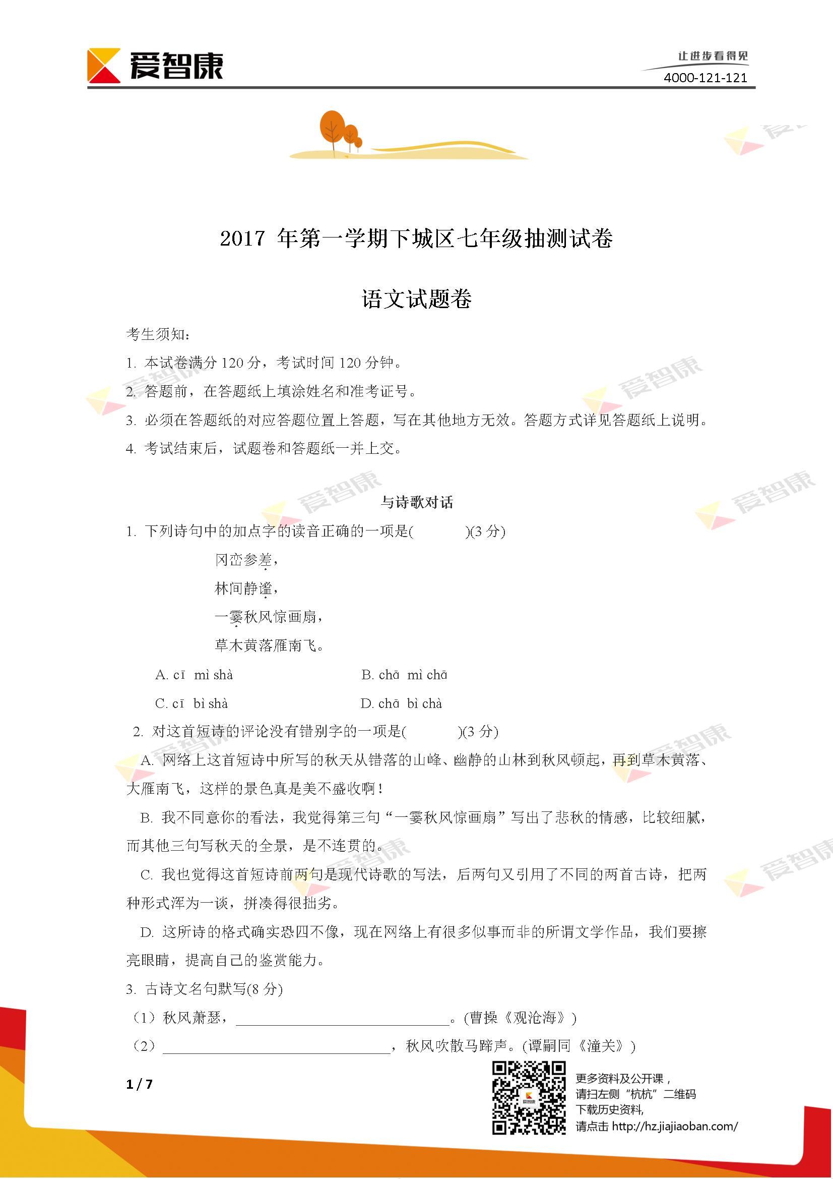 2017-2018学年杭州下城区七年级上学期期末语文试卷及答案