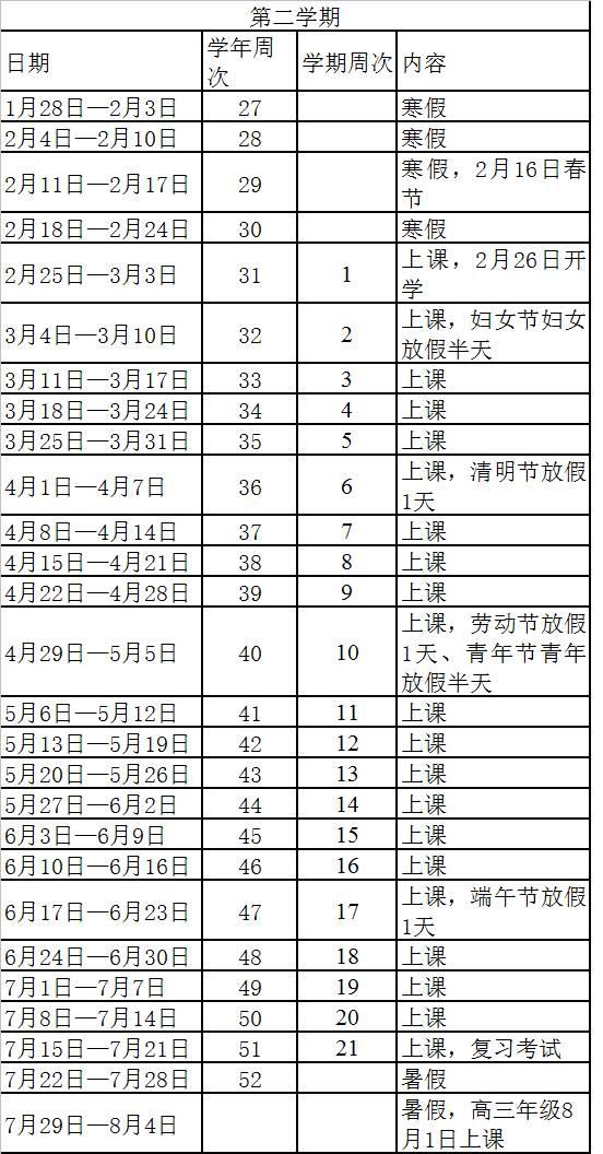 2017-2018学年广州市普通高中学校校历