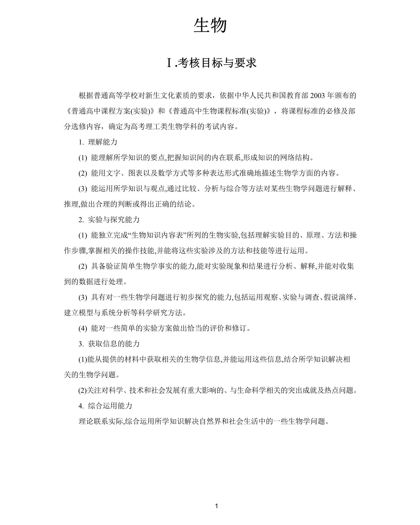 2018年江苏高考考试大纲,江苏高考生物考试,江苏高考