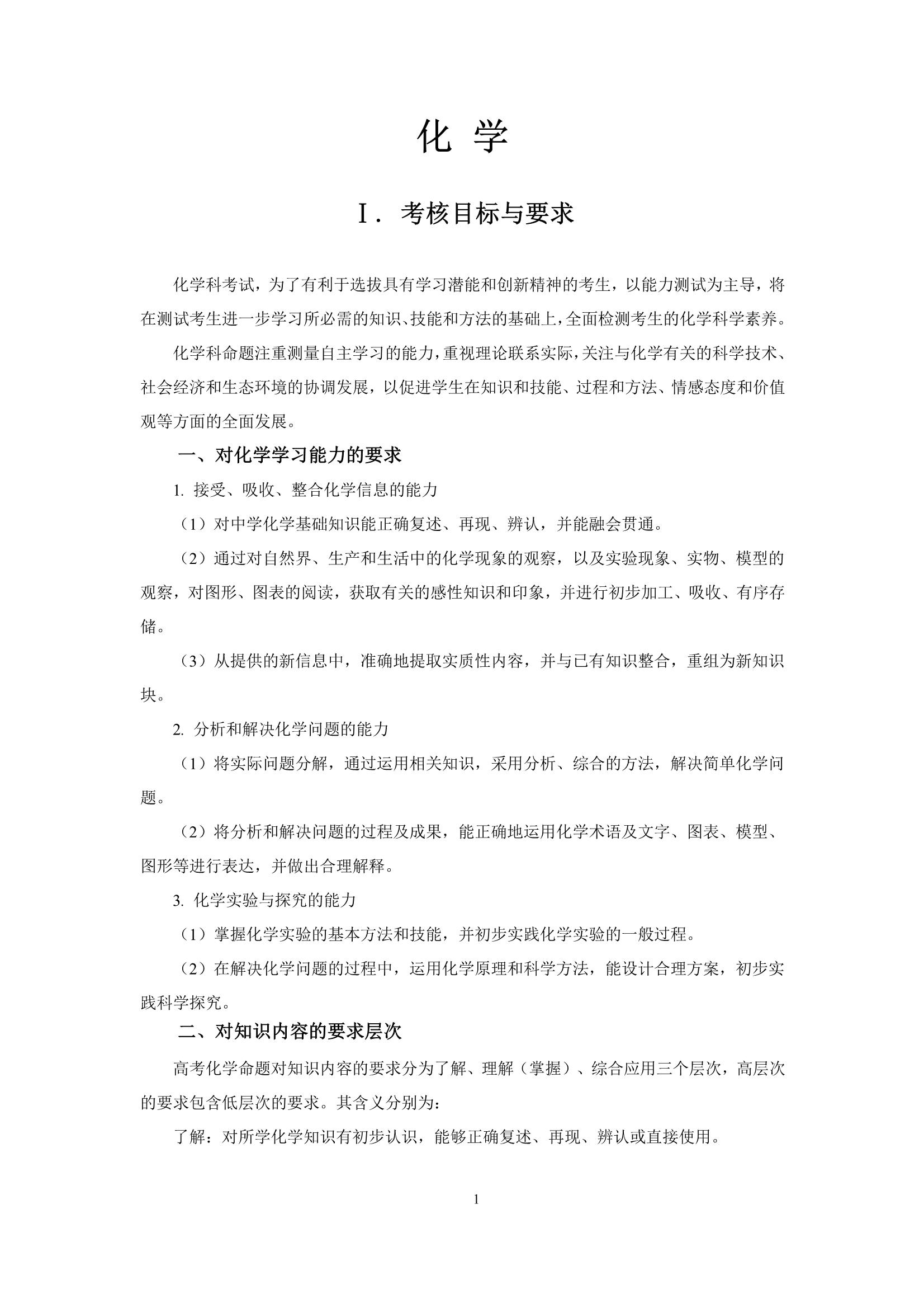 2018年江苏高考考试大纲,江苏高考化学考试,江苏高考
