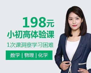 清北牛师198元体验课
