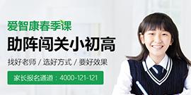 2018爱智康春季课程