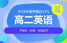 2018年春季1对1课程大纲:高二英语