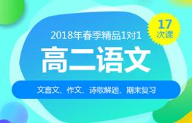 2018年春季1对1课程大纲:高二语文