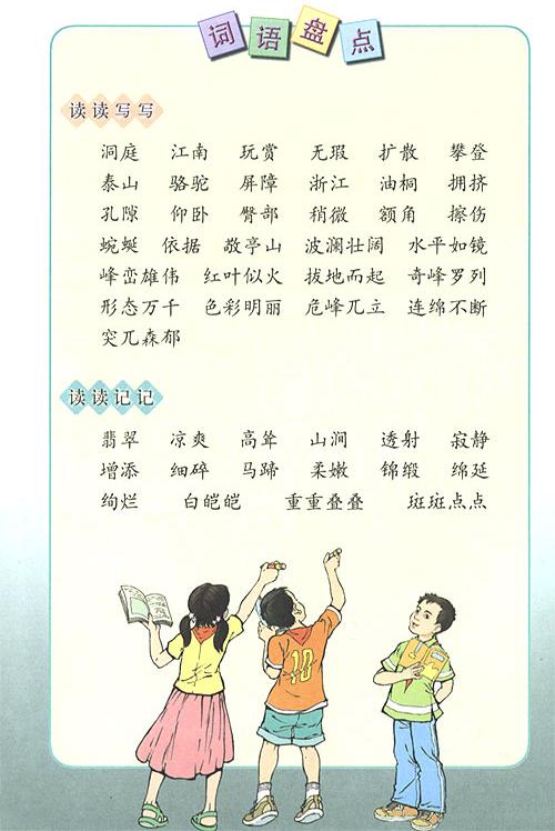 四年级下册�y���.i_四年级下册语文 七月的天山