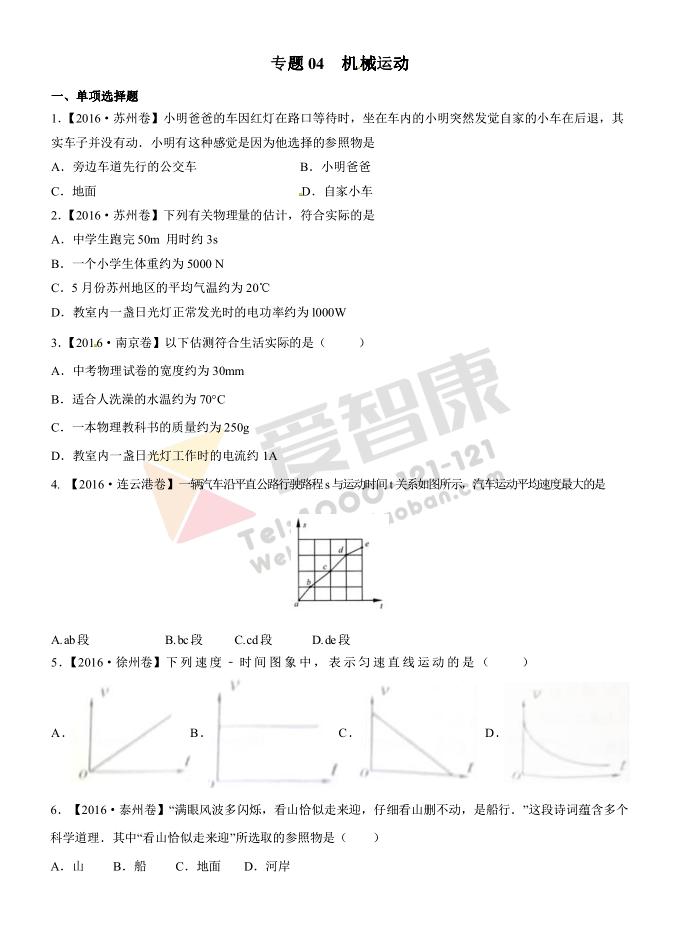 2018南京中考,初三中物理专题复习,南京中考物理复习
