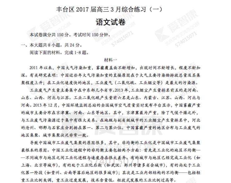 2017北京丰台区高三一模语文试题及答案解析