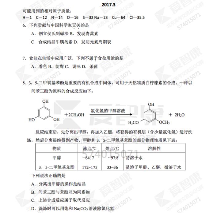 2017北京丰台区高三一模化学试题及答案解析