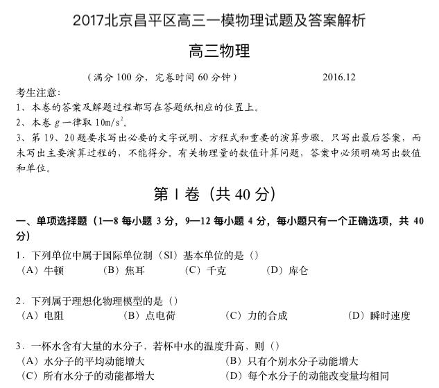 2017北京昌平区高三一模物理试题及答案解析