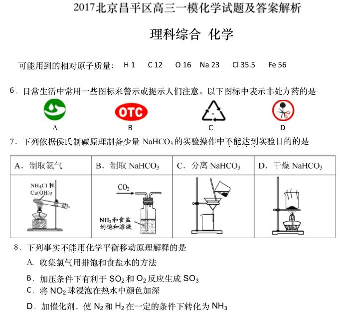 2017北京昌平区高三一模化学试题及答案解析
