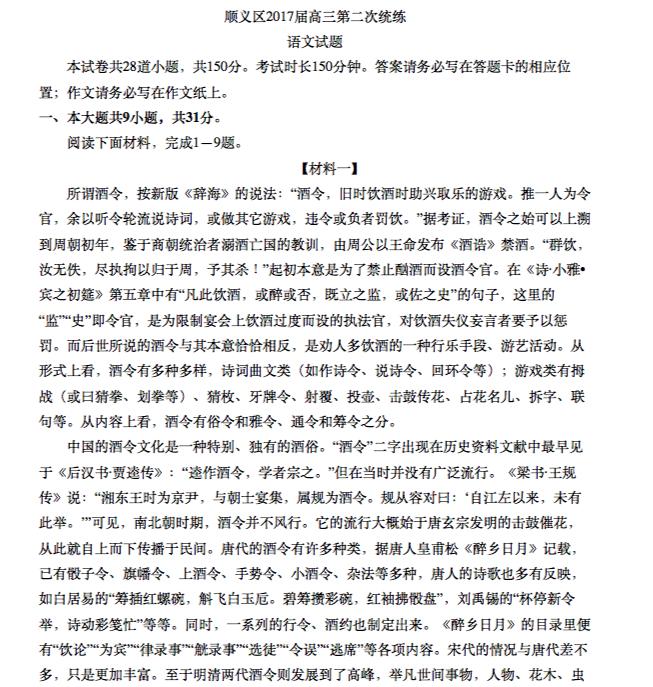 2017北京顺义区高三一模语文试题及答案解析