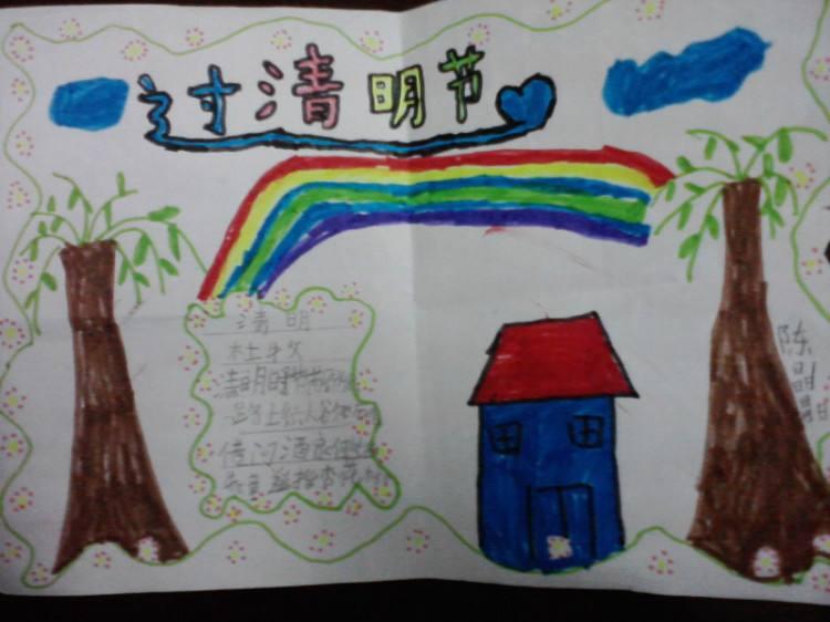 一年级清明节手抄报图片_深圳智康1对1